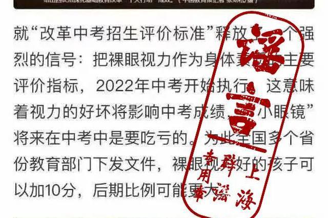 2022年中考视力好加10分系谣言 仅在长治市最多差2分