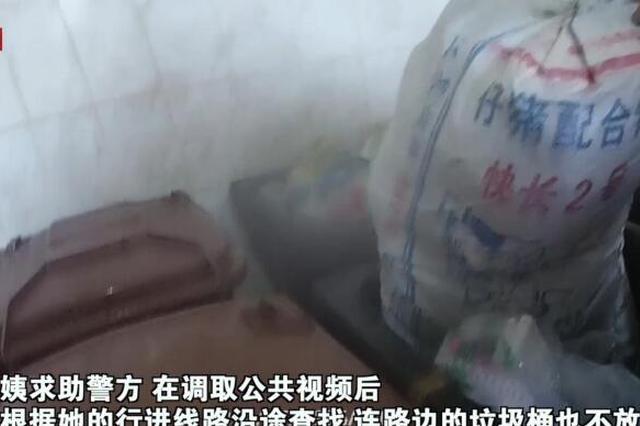 上海粗心阿姨弄丢拆迁协议 多亏热心市民捡到送回