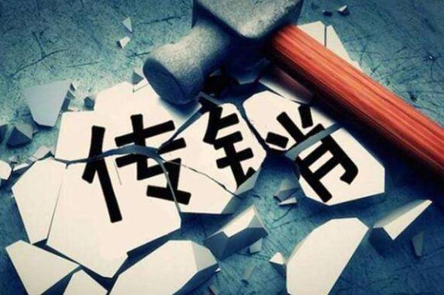 警惕微商传销骗局 上海开展反传销宣传活动