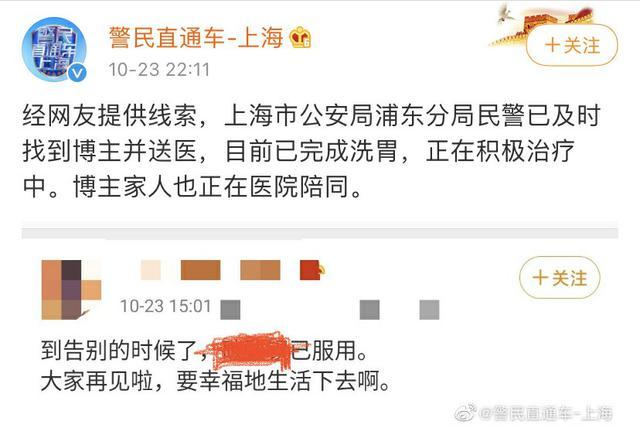 上海一博主发文欲轻生 警民7小时接力救回