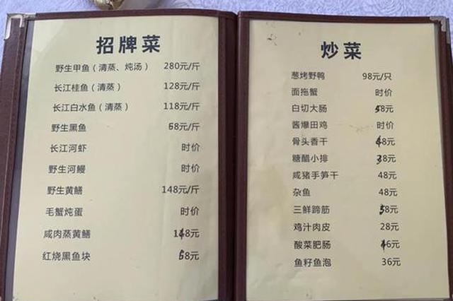 长江禁捕 沪上仍有餐馆超市宣称卖长江野生水产品被罚