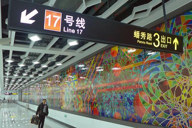 上海地铁:十月底 17号线全线列车推广沪语广播报站