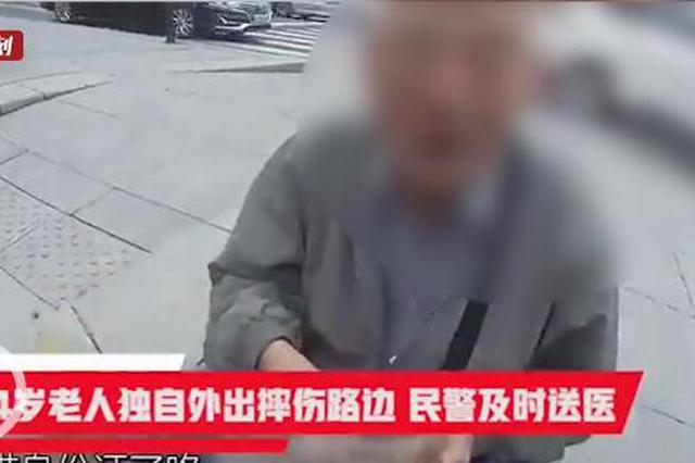 九旬老人路边摔倒 上海民警及时救助