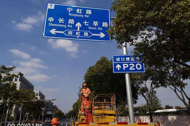 进博会道路设施整治完成 全彩景观照明灯可联动变化