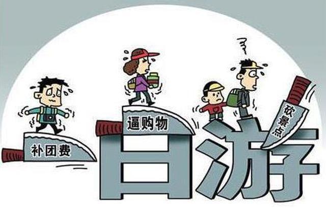 上海对非法一日游展开集中执法 涉事商家被停业整顿