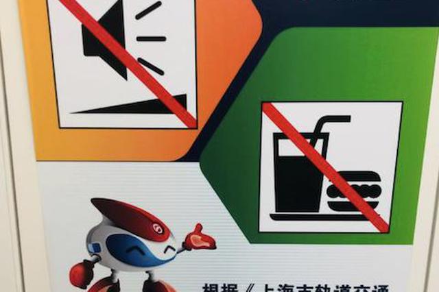 新轨交守则12月1日起实施 地铁内电子设备外放声音将被禁止