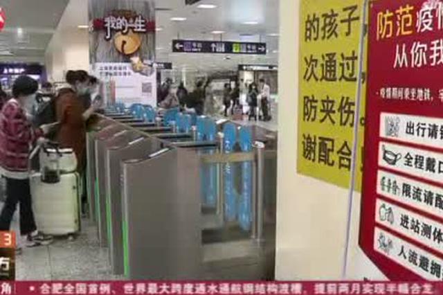上海轨交核心三站启动防疫1级响应 全面保障进博会