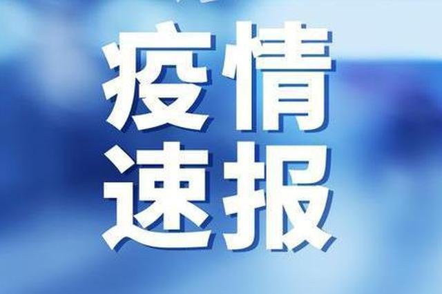 上海10月28日无新增本地确诊病例 新增6例境外输入病例