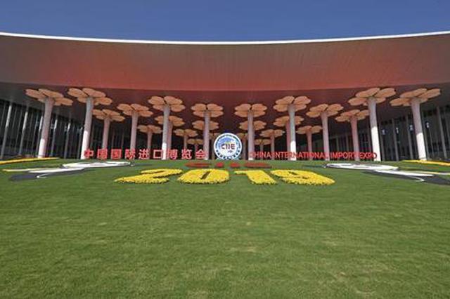第三届进博会鼓励预约观展 客流高峰将在11月5日至7日