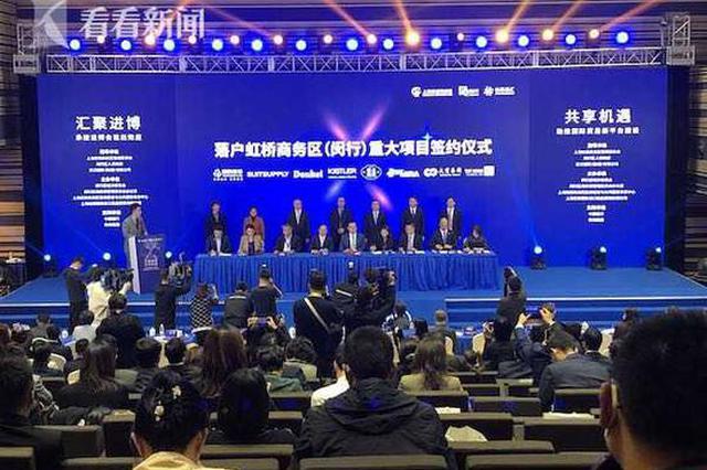 8个重大项目落户虹桥商务区闵行部分 预计投资达30亿元