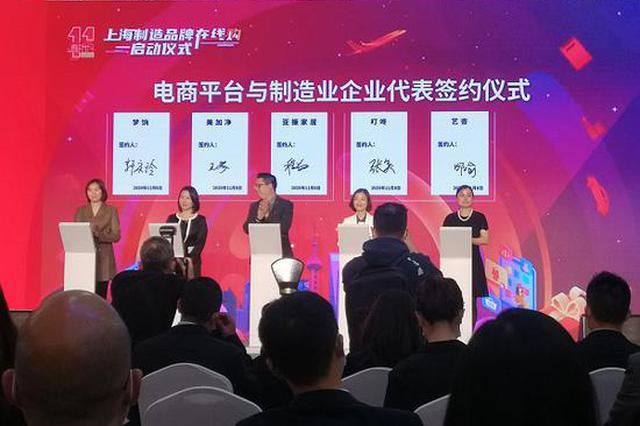 11直播月上海制造品牌在线购正式启动