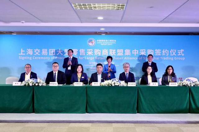 上海大型零售采购商联盟进博成绩单:38个项目集中签约
