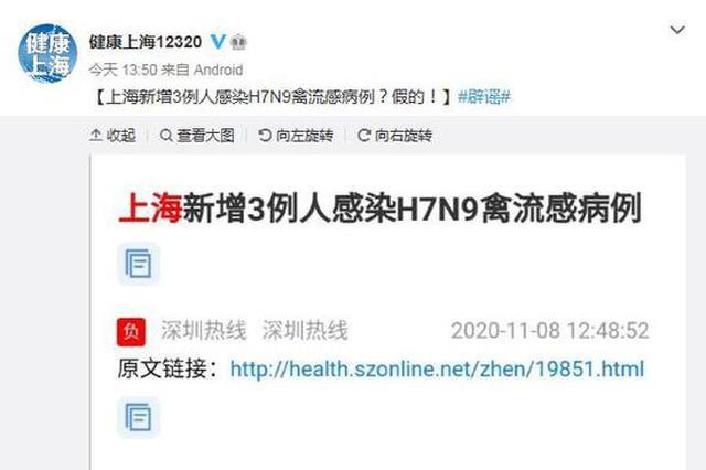 市卫健委:上海新增3例感染H7N9禽流感病例为假消息