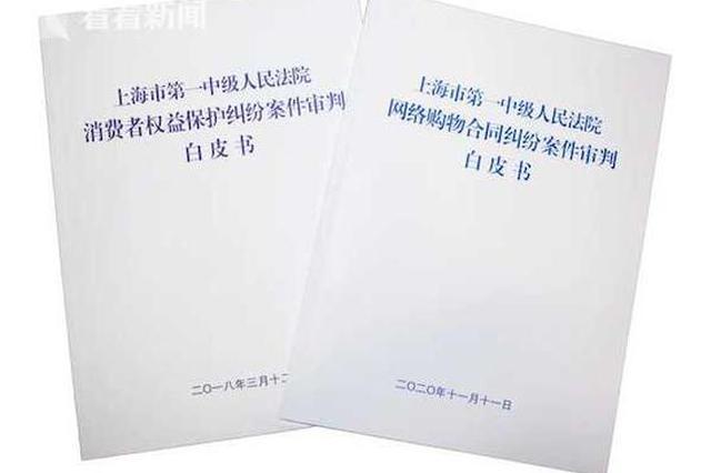 上海一中院发布网购合同纠纷案件审判白皮书