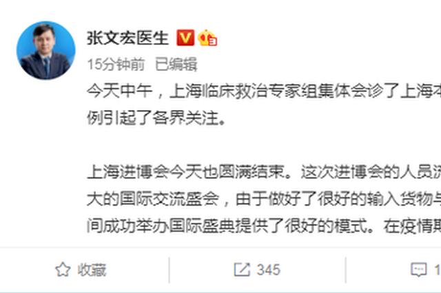 张文宏:上海本土病例病情不重 偶发病例不影响生活