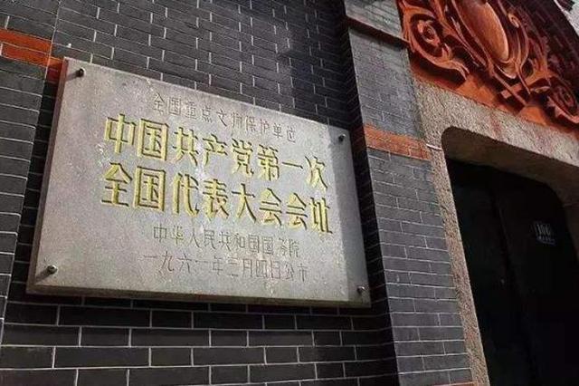 上海将完成红色资源保护利用立法 建立各级传播志愿者团队
