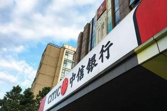 中信银行上海分行加大涉农信贷支持