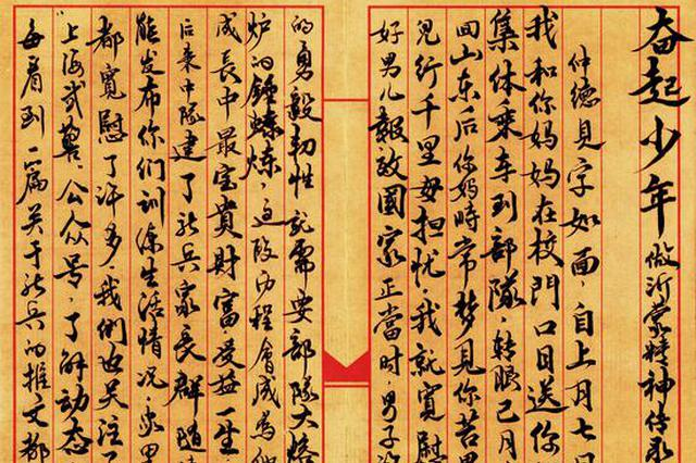 武警上海总队新兵团收到一封复古家书