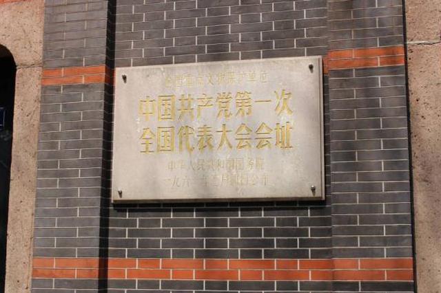 中共一大会址纪念馆17日起暂停开放 恢复时间另行公告