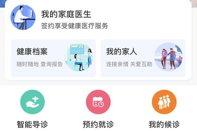 沪健康云推核酸检测登记服务 健康静安提供一站式服务