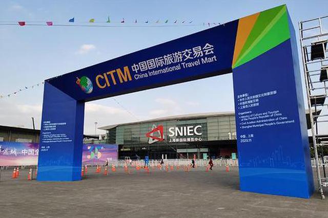 中国国际旅游交易会在沪举办 为亚太地区最大专业展会