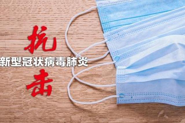 上海有8例确诊病例今日出院 共计1215例出院