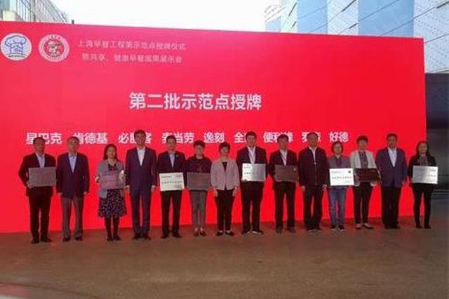 上海为第二批140家早餐示范点授牌 新增星巴克、清美等品牌