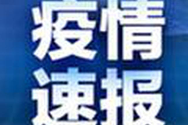 上海市浦东新区明天华城小区被列为中风险地区