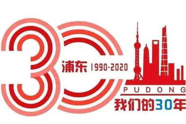 浦东开发开放30周年主题展预约已排到明年
