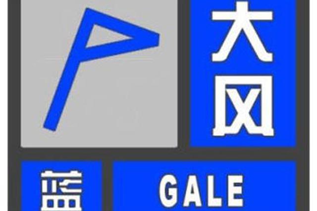 上海发布大风蓝色预警 预计24小时内有6-7级阵风