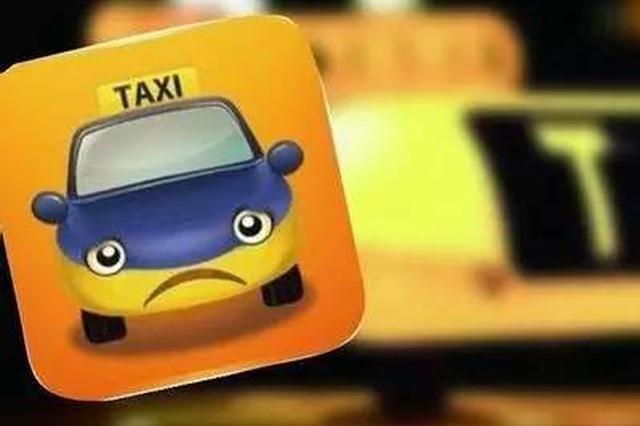 滴滴向出租车司机收取服务费 用打车软件叫出租车变难