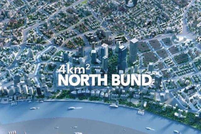 虹口发布北外滩对外宣传片:6公顷绿地、浦西第一高楼