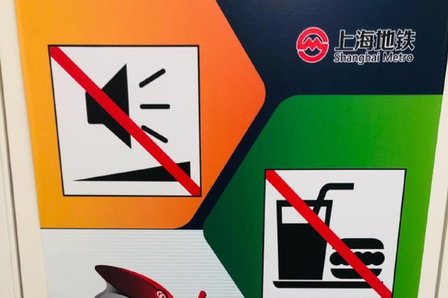 12月一批新规新措将实施 乘地铁不用电子设备外放声音