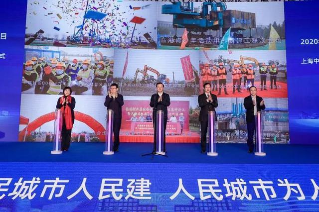 临港新片区18个社会民生项目集中开工:积极挖掘发展潜力