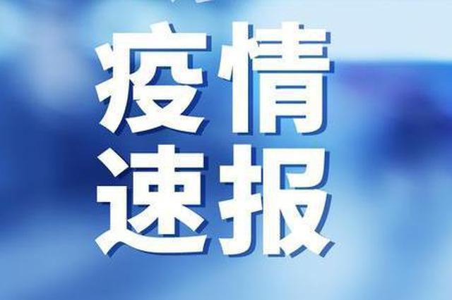 上海27日无新增本地确诊病例 无新增境外输入病例