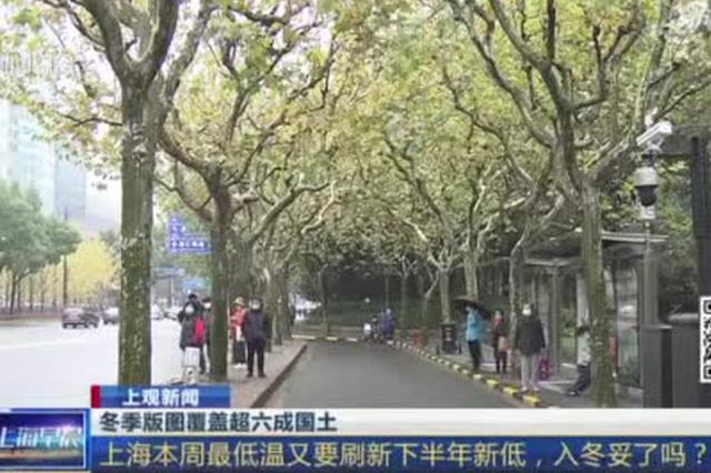 上海本周最低温将刷新下半年新低 真正入冬或许会晚些