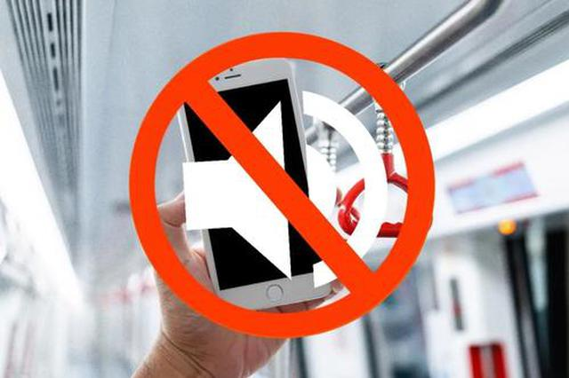 上海地铁1日起禁止手机外放 火车等静音问题有望改善