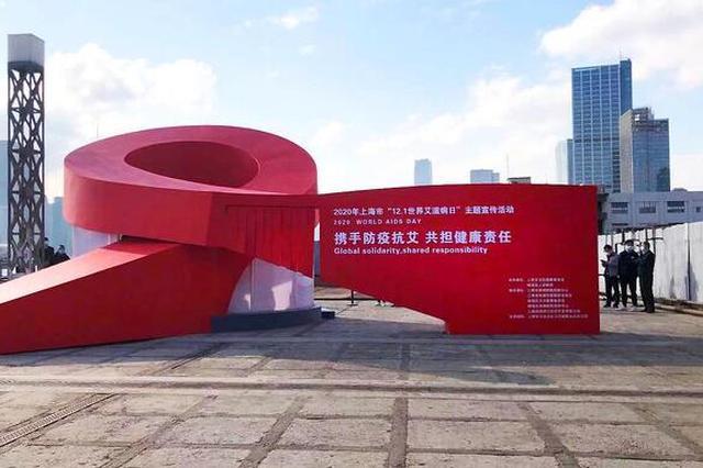 上海市艾滋病感染者人数下降明显 达近三年来降幅最大