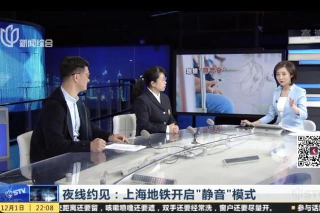 上海地铁需静音:若拒不配合执法 将移交公安