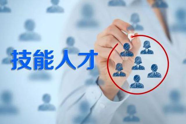 申城发布企业技能人才市场工资价位 平均工资突破12万