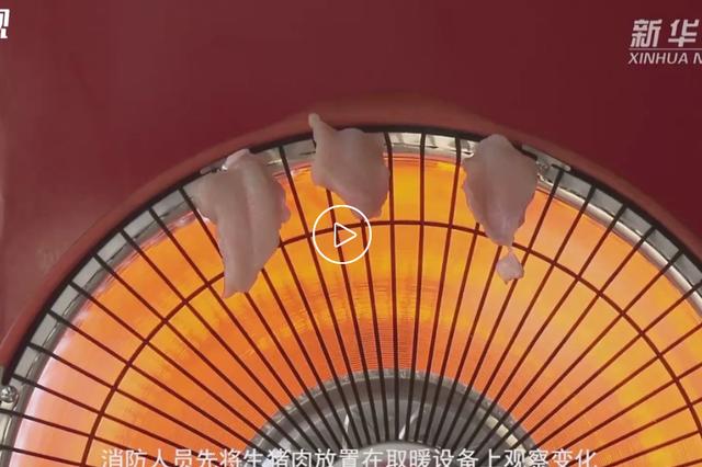 小太阳取暖设备15分钟烤熟生肉片 使用不当存在大隐患