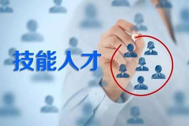 上海技能人才平均工资首破12万 高于全市平均工资水平