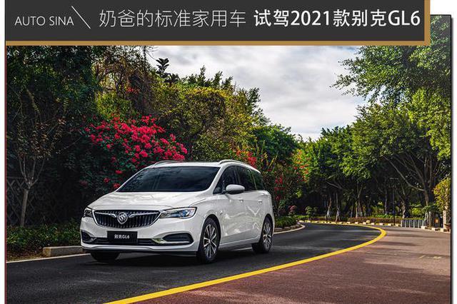 奶爸的标准家用车 试驾2021款别克GL6