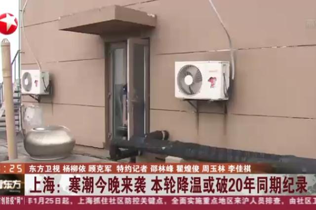 上海寒潮今晚来袭 本轮降温或破20年同期纪录