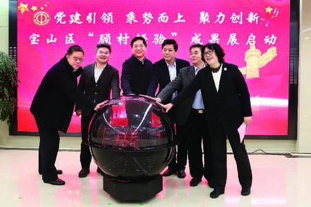 宝山非公企业工会改革4.0版出台 以评估促改革闭环