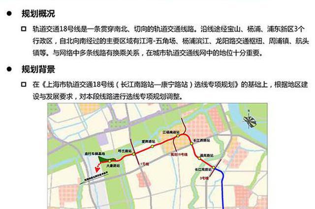 上海轨交18号线选线专项规划调整草案公示 详情一览