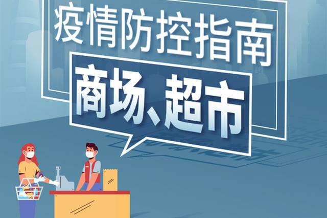 上海加强商超、市场、展会等地防疫工作 最新政策图解