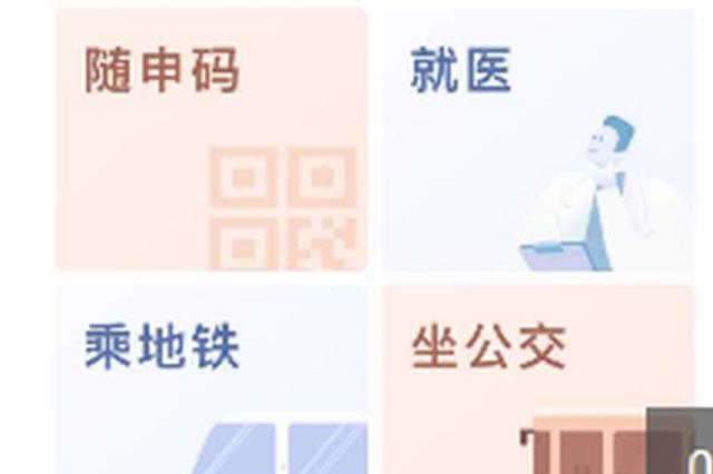 上海推出长者专版健康码:放大显示字体、集中常用模块