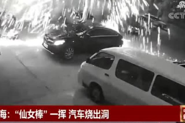 上海一男子挥舞网红仙女棒拍照 百万奔驰被烧十几个洞