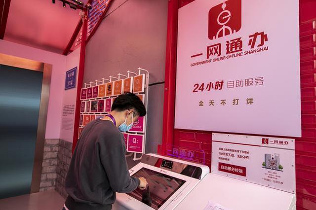 上海新版一网通办总门户正式上线 推出老年亲属码功能